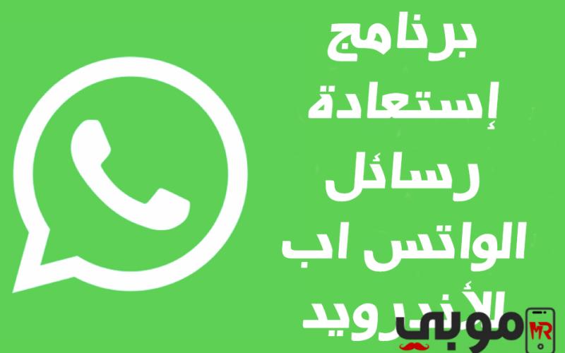 3 برامج /طرق استعادة رسائل الواتس اب القديمه للاندرويد