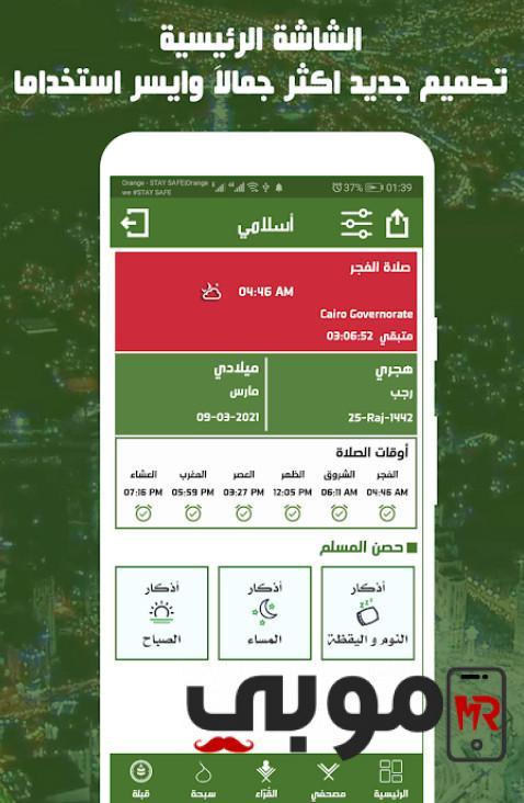 تطبيقات إسلامية بدون انترنت
