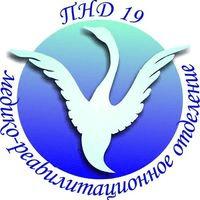 Медико-реабилитационное отделение ПНД 19