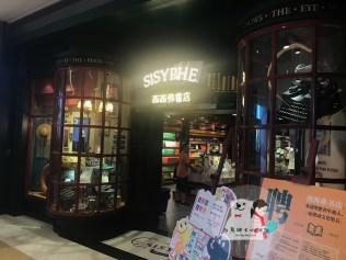 熊:倫敦風書店