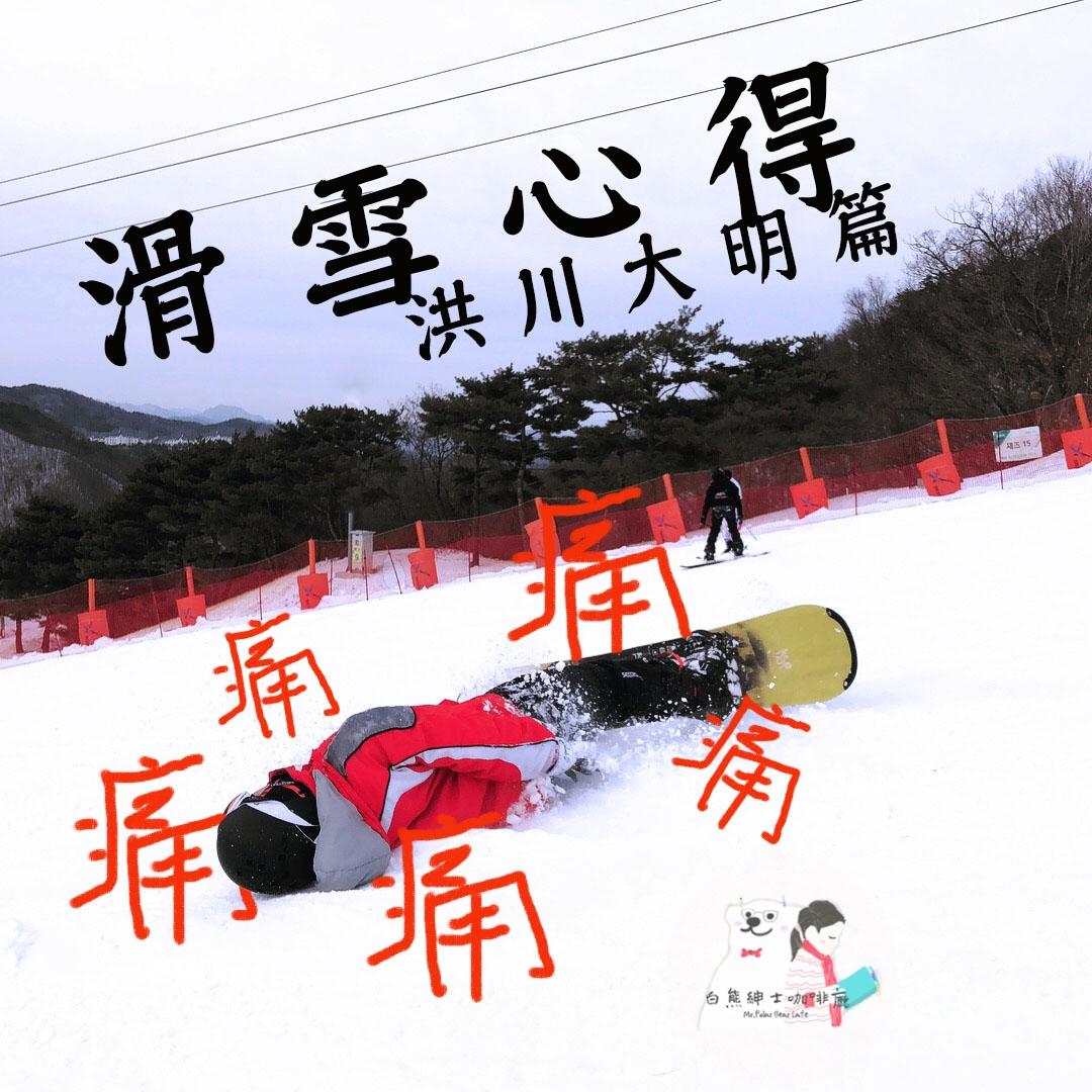 滑雪心得,洪川大明 OAK ,洪川大明滑雪,初學滑雪,韓國滑雪場,滑雪初學,初學滑雪攻略,滑雪攻略