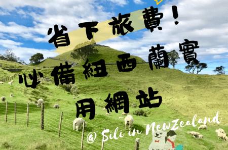 紐西蘭,newzealandwh,newzealand,新西蘭,newzealand網,nz搵工,nz工作,nz