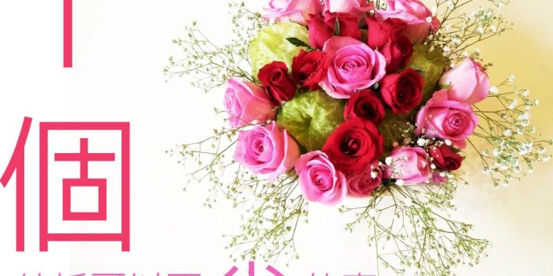 │婚禮│10個結婚可以更省的事:小資篇