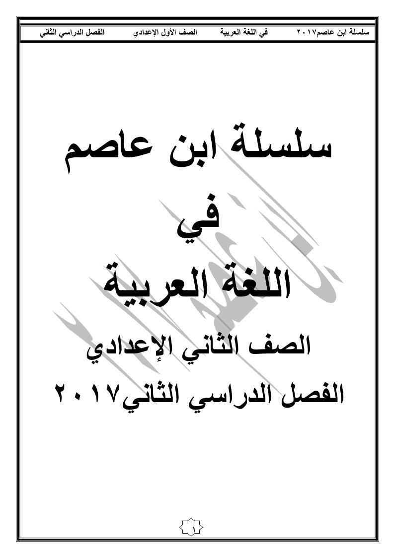 سلسلة ابن عاصم اللغة العربية للصف الثانى الاعدادى الفصل الدراسى