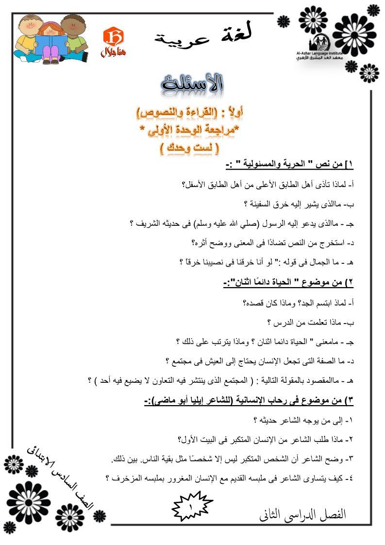 مراجعة لغة عربية للصف السادس الفصل الدراسي الثاني ملفاتي مصرية