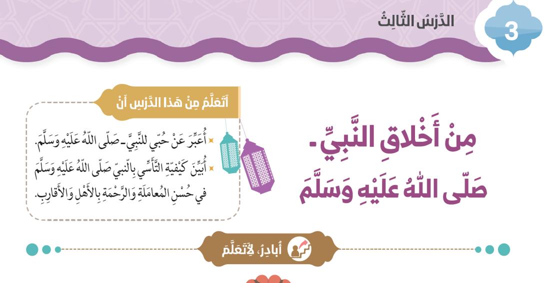 التربية الإسلامية بوربوينت درس من أخلاق النبي صلى الله عليه وسلم