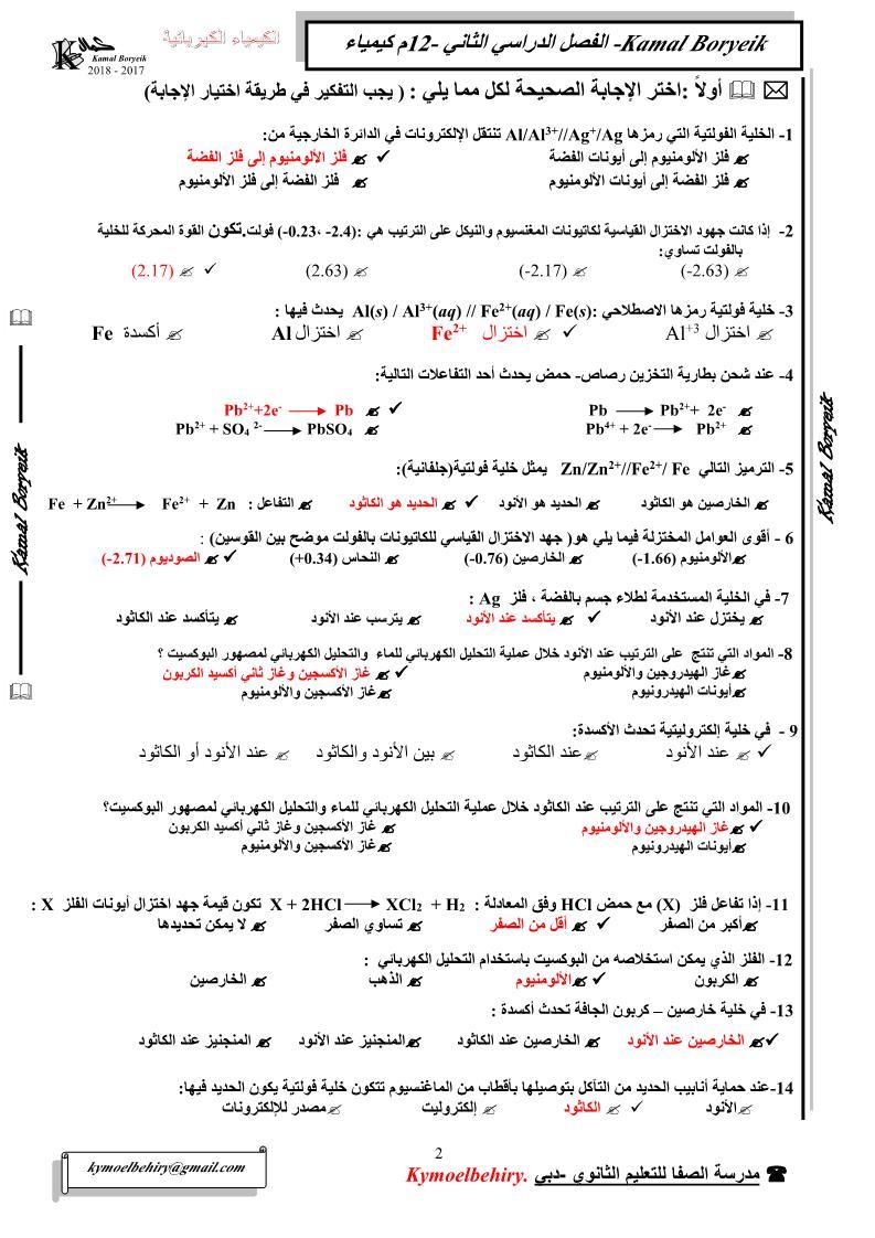 الكيمياء أوراق عمل الكيمياء الكهربائية للصف الثاني عشر متقدم مع
