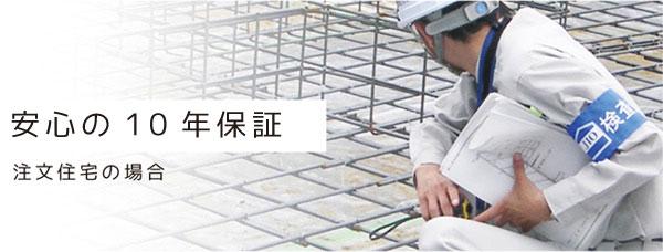 安心の10年保証【注文住宅の場合】