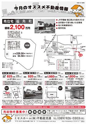 2017年10月14日不動産チラシ(ミセスホーム)
