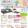 3/31(土)・4/1(日)松山市中須賀分譲地現地ご案内会チラシ