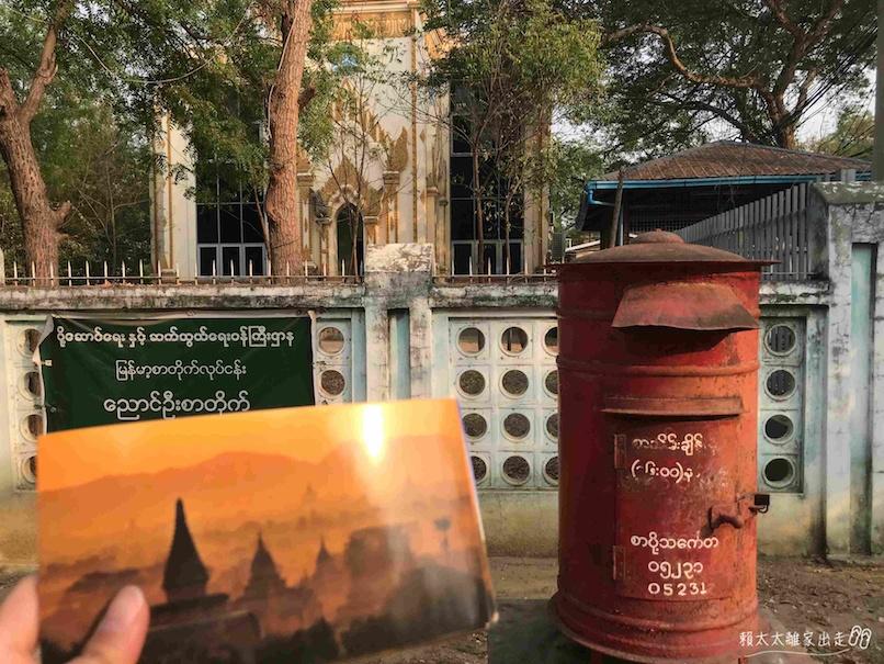 緬甸明信片 郵筒
