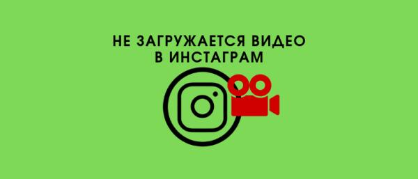 Как устранить причины сбоя загрузки видео в Instagram