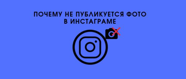 Почему зависает и не загружается фото в Инстаграм - 5 решений