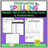 Kindergarten spelling word list activities and spelling test