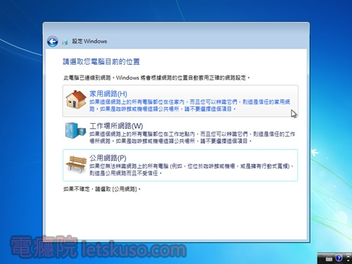 windows7_install-17.jpg
