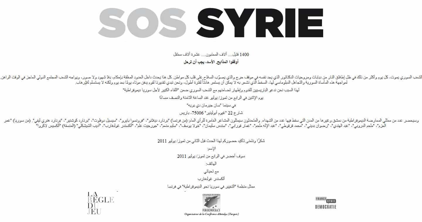 Sos Syrie in Arabic