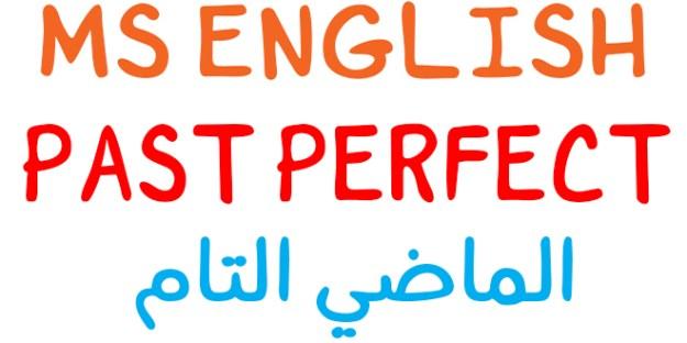 شرح زمن الماضي التام في اللغة الإنجليزية Past Perfect Simple