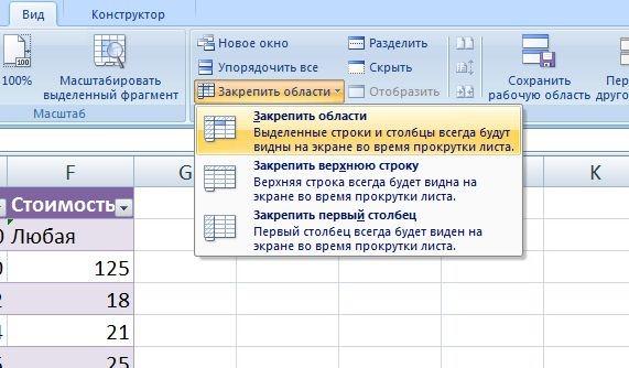 Hogyan lehet rögzíteni a területet Excelben