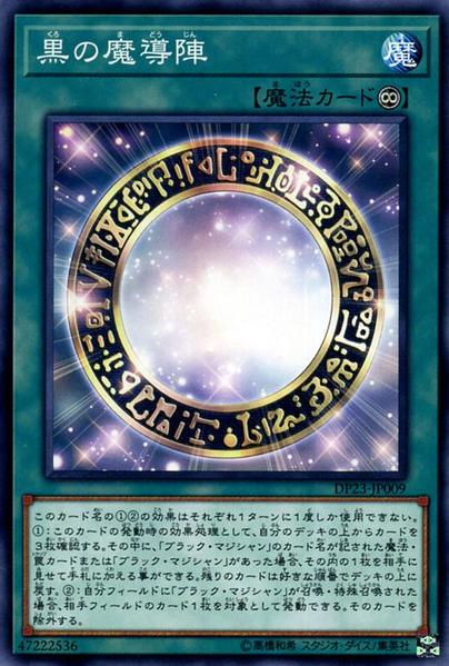 File:DarkMagicalCircle-DP23-JP-C.png