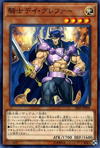 File:KnightDayGrepher-SR09-JP-C.png
