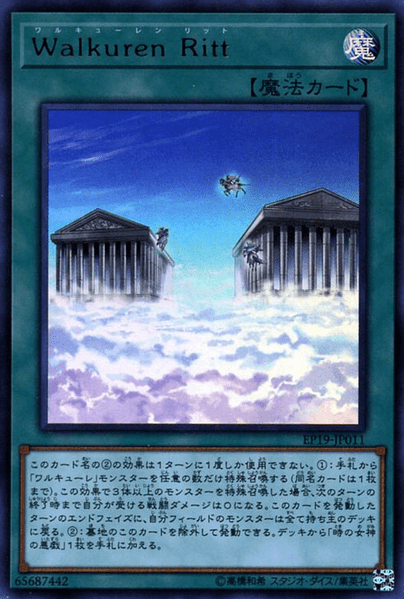 File:RideoftheValkyries-EP19-JP-UR.png