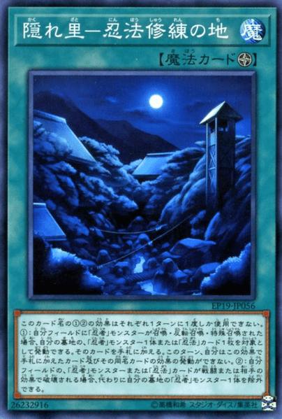 File:HiddenVillageofNinjitsuArts-EP19-JP-C.png