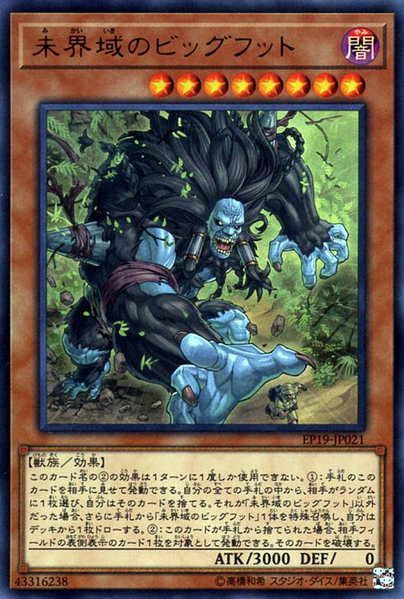 File:DangerBigfoot-EP19-JP-UR.png