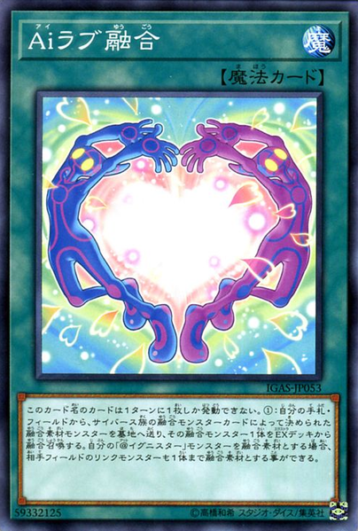 File:AILoveFusion-IGAS-JP-C.png