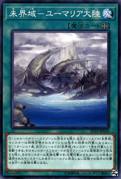 File:RealmofDanger-EP19-JP-C.png