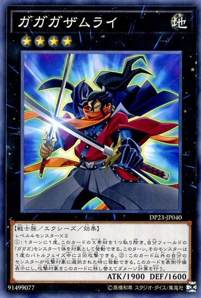 File:GagagaSamurai-DP23-JP-C.png