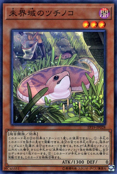 File:DangerTsuchinoko-EP19-JP-SR.png