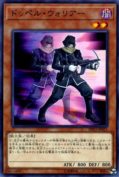 File:Doppelwarrior-DP23-JP-C.png