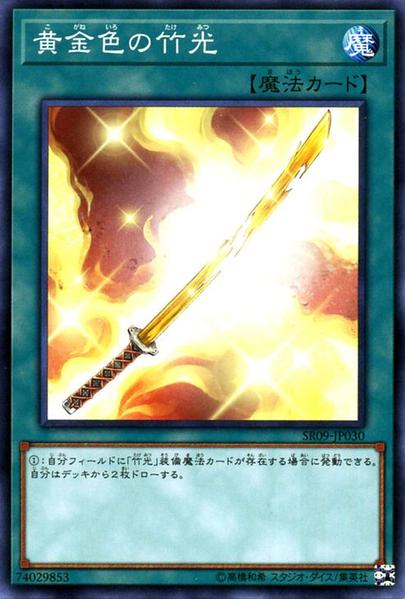 File:GoldenBambooSword-SR09-JP-C.png