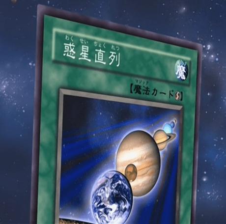 Planet Alignment - Yugipedia - Yu-Gi-Oh! wiki