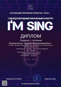 """Поздравляем победителя I Международного вокального конкурса """"I`m Sing""""."""