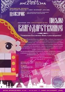 Поздравляем лауреата II отборочного этапа Международной премии «Щелкунчик».