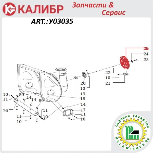 Шкив привода шнеков двойной 20x198 мм. КАЛИБР У03035