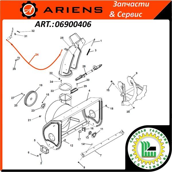 Трос регулировки дальности выброса снега 1375x1538 мм. Ariens 06900406