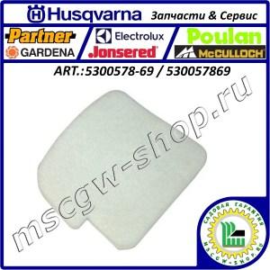 Фильтр воздушный HUSQVARNA 5300578-69 / 530057869