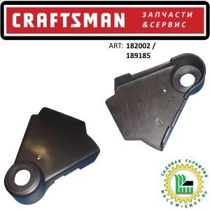 Кожух ремня Craftsman 182002 / 189185
