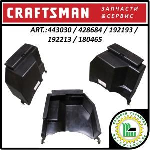 Кожух ремней снегоуборщиков Craftsman 443030
