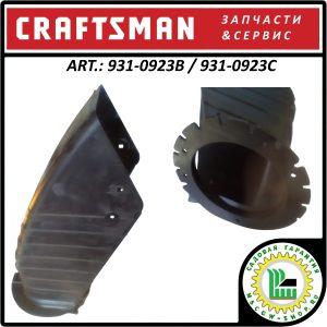 Желоб выброса снега Craftsman 931-0923B / 931-0923C