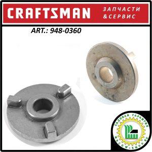 Адаптер шкива привода редуктора шнеков Craftsman 948-0360