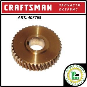 """Шестерня редуктора 41x1x3-5/64"""" Craftsman 407763"""