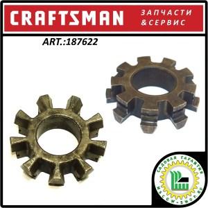 """Зубчатый упор сцепления колеса с осью 9Zx1"""" Craftsman 187622"""