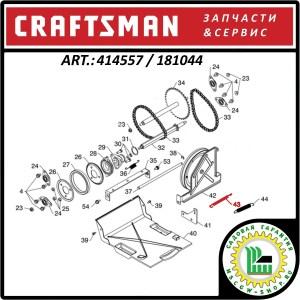 Пружина рычага ролика натяжения ремня привода хода 1.35x140x9 мм. Craftsman 414557 /181044