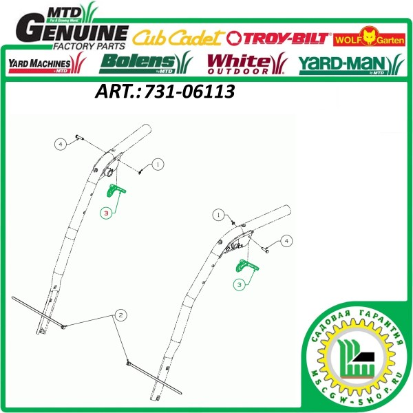 Курок отключения сцепления колеса / гусеницы MTD 731-06113