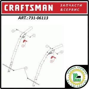 Курок отключения сцепления колеса / гусеницы Craftsman 731-06113