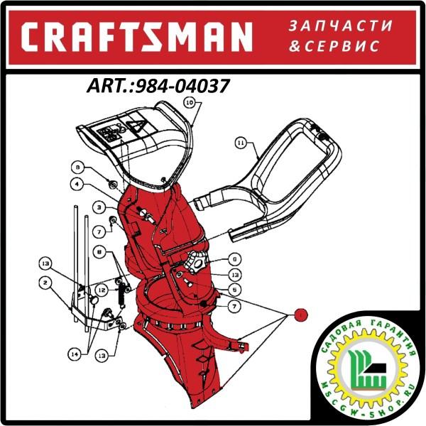 Желоб выброса снега в Craftsman 984-04037