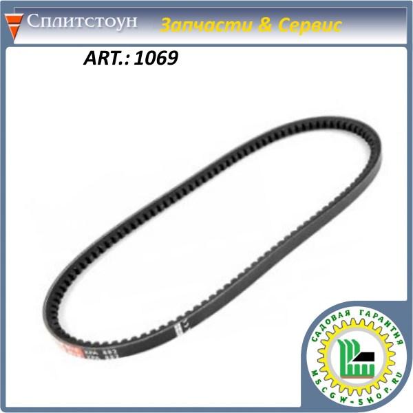 Ремень приводной вибровозбудителя AVХ13x900La / XPA882 Сплитстоун 1069